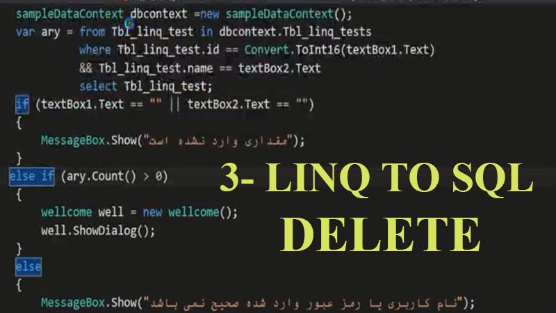 قسمت سوم آموزش linq to sql – دستور delete