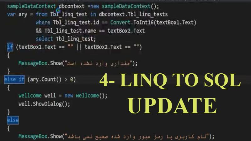 قسمت چهارم آموزش linq to sql – دستور update